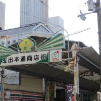 【大阪市・西成区】忘れ去られた市場の傍ら・・・玉二商店街とその周辺