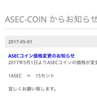 本日、asecコインの価格が変更されました。