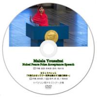 マララさんのノーベル平和賞受賞スピーチ