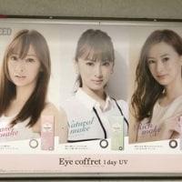 1月18日(水)のつぶやき:北川景子 SEED Eye coffret 1 day UV(東京メトロ新宿駅ばりポスター広告)