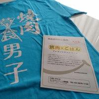 焼肉男子オリジナルTシャツ