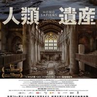 HOMO SAPIENS Trailer dt.