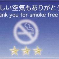 タバコを吸わない人こそ意思表示を