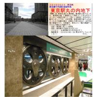 散策 「東京中心部南 243」 東京駅丸の内地下
