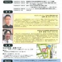東日本大震災に関する書類・写真・動画の整理・保存講習会のお知らせ/国立国会図書館