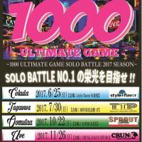 【注目!】 新企画もスタート!1000ULTIMATE GAME 2017SEASON始動~!!!