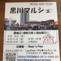 6月9日黒川マルシェ 出店者様の募集を始めました