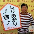 ☆ 2017 7/ 3 ~ 7/ 9 の 開運たなくじ ☆