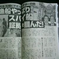 週刊文春11月18日号を買ってみた。