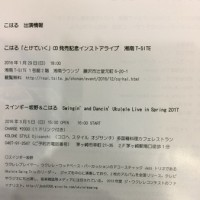 ウクレレ教室& ウクレレ奏者ご紹介☆