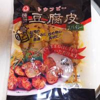 神戸物産『燻製豆腐皮(トウフピー)スパイシー』