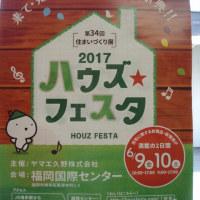 ハウズ☆フェスタのお知らせ
