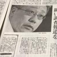 立岩陽一郎さんのインタビュー記事が東京新聞に載っている。 調査報道の難しさが良くわかります。記者クラブ発表をそのまま流したり、国会答弁をコピペするより、遥かに難しく根気が必要。