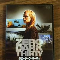 映画「ゼロ・ダーク・サーティ」