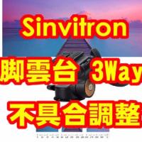 Sinvitron 三脚雲台 3Way型不具合調整