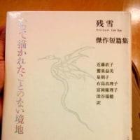残雪 / Can xue を読む