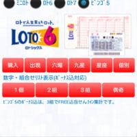 ビンゴ5の購入記録をアプリに追加しました。