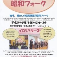 桜英水苑さんへ慰問の見学会