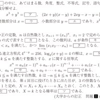 関西医科大学・医学部・数学 1