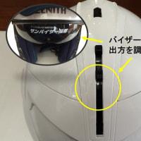 新型システムヘルメット YJ19ZENITH !(ヤマハ・YSP大分)