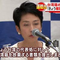蓮舫氏は25年以上違法状態か 「二重国籍」で法相見解