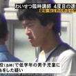 【愛知】採用のために改名まで…強制わいせつで逮捕の小学校臨時講師
