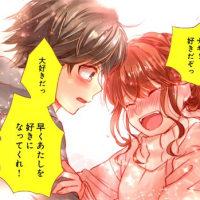 ◆ 今月の恋愛ラボ