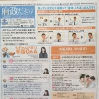 大阪府の手話言語条例