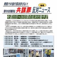 「共謀罪反対 !! 」 今週も駅頭街宣行動を行います。