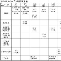 グラウンド予定表 2017年4月