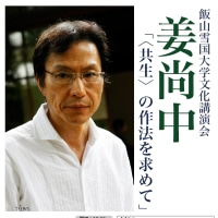飯山雪国大学文化講演会 姜尚中 「<共生>の作法を求めて」を開催します。