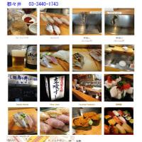 五反田でやはり速く昼食を食べたい。定番の都々井に久しぶりに入店。にぎり寿司650円