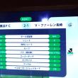 J2第24節 vファーレン長崎戦