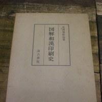 「5月1日・古本屋」北九州市八幡西区黒崎の古本屋・藤井書店