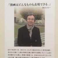追悼谷口ジロー先生(番外編 その6)ルーヴル美術館監修の特別展示「ルーヴルNo.9 ~漫画、9番目の芸術~」が開催されている福岡アジア美術館にこんな掲示物があるらしい