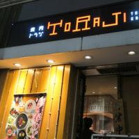 焼肉トラジ八重洲店(東京10ー14)