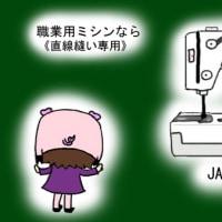 1月17日(火)定休日でのんびり~(株)しもだミシン