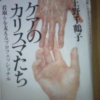 8/12【東京】ケア交流会 ホンとの話(本間&柳本企画)