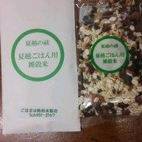 お米お買い上げのお客様に雑穀米プレゼント 先着50名様