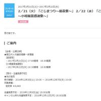 チケット先行「こじまつり~小嶋陽菜感謝祭~」国立代々木競技場第一体育館