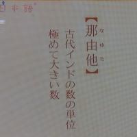 那由他 なゆた 恋する日本語