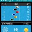 丸亀ボート 8R