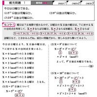 大学入試・数学・整数・合同式(mod)