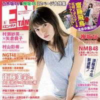3/30発売「ENTAME(エンタメ) 2017年 5月号」表紙:齋藤飛鳥