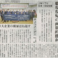 #akahata 職場復帰の画期的勝利 JMITU 日本IBM支部/巨大企業の横暴はね返す・・・今日の赤旗記事