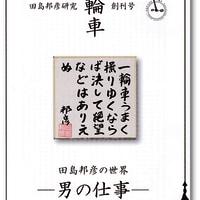 「一輪車」創刊(石川幸雄)