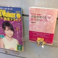 紀伊國屋書店札幌本店ランキング10位になりました!