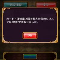 黒猫10連ガチャ(クロスディライブ)
