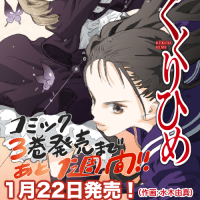 ◆『コミックくくりひめ』3巻、本日1月22日(木)発売です◆