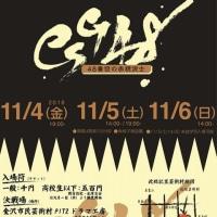 『CSG48〜48番目の赤穂浪士〜』☆
